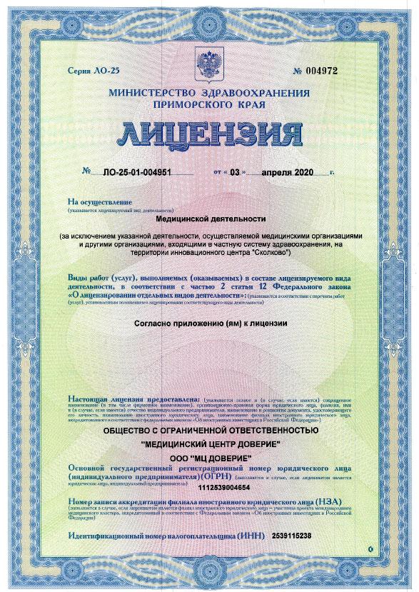 liczenziya-doverie-1